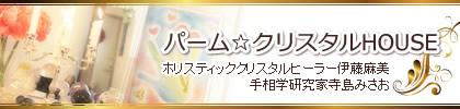 パーム☆クリスタルHOUSE
