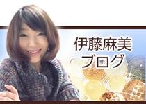 伊藤麻美ブログ