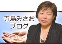 寺島みさおブログ